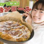 【意外と簡単レシピ】フライパンで作るシナモンロールパンの作り方!