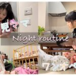 【ルーティン】夕方〜寝かしつけまで 二児のママのありのままの姿【ワンオペ】