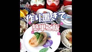 【作り置き】で簡単ご飯 ◇ひな祭り◇の配膳 レシピはクックパッド #クックパッド#作り置き#ひな祭り