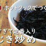 【ホットクック 手動調理】ひじき炒め【レシピ】簡単すぎて定番入り