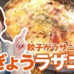 【ズボラ飯】ぎょうラザニアを作ってみた!【料理動画・簡単レシピ】