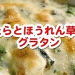 聞き流し料理レシピ (簡単料理レシピ ☆ たらとほうれん草のグラタン)