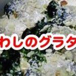 聞き流し料理レシピ (簡単料理レシピ ☆ いわしのグラタン)