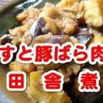 聞き流し料理レシピ (簡単料理レシピ ☆ なすと豚ばら肉の田舎煮)