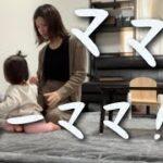 【1歳半】超ママっ子育児のリアルな様子【夕方〜夜】【手抜き飯】【ダラダラ】