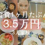 我が家の食費は事情【とある日の夜ご飯】春キャベツが美味しい季節♡ズボラ主婦【節約】