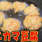 カニカマと豆腐の簡単お弁当レシピ 混ぜて焼くだけなのにめちゃウマいサクサクもちもち揚げ焼き豆腐餅の作り方