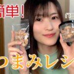 【簡単おつまみレシピ】簡単おいしいハニーローストピーナッツ作ってみた!【初投稿/料理チャレンジ/お菓子】