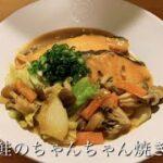 【料理動画】超簡単、時短レシピ。バター香る【鮭のちゃんちゃん焼き】