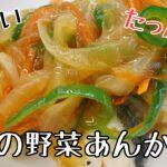 【鱈レシピ】簡単!たらの野菜あんかけ