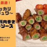 【中学受験生のための簡単料理レシピ】お弁当に最適!アスパラ豚肉巻きテリヤキソース