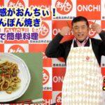 簡単料理レシピで旨すぎる!姫路ちゃんぽん焼き【おうちで簡単料理】