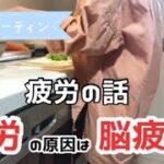 【疲労回復】〜休日ルーティン〜野菜のカット保存 #ルーティン #冷凍保存 #子育てママ