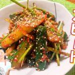 時短!きゅうりキムチのレシピ|簡単で毎日美味しいオイキムチ|フレッシュキムチ 作り方|浅漬けキムチ胡瓜キムチ|스피드 오이김치 |샐러드처럼 먹는 오이김치