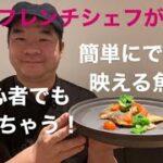 【料理レシピ動画】シェフが教える簡単春の魚料理!おうちでフレンチレストラン気分!!