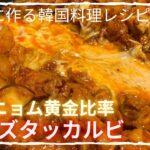 【韓国料理レシピ/簡単レシピ】ヤンニョムが簡単!とろけるチーズタッカルビの作り方
