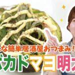【ズボラ飯】アボカドマヨ明太子を作ってみた!【料理動画・簡単レシピ】