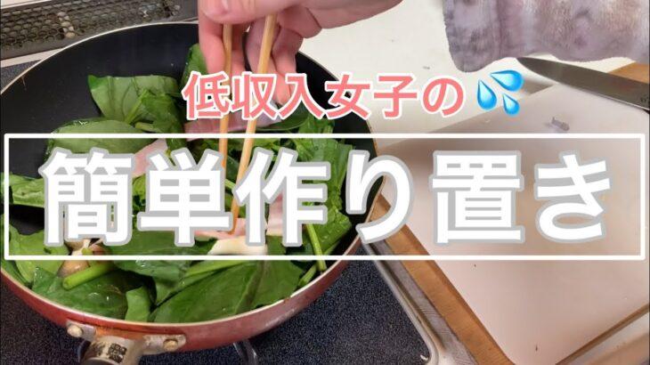 【時短レシピ】簡単すぎる作り置きレシピ/炒めて混ぜるだけ!
