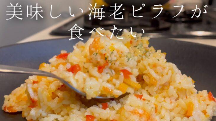 【簡単】おうちで作れる洋食屋さんの海老ピラフ【料理人のレシピ】