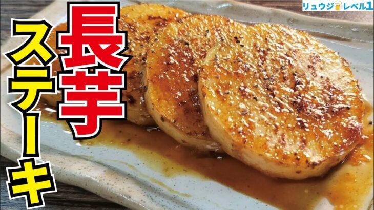 長芋はこれが一番旨い、元料理人の祖父直伝【長芋のステーキ】