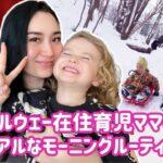 リアルな休日モーニングルーティン | 育児ママ | 北欧生活