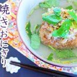 アジのなめろう 焼きおにぎり茶漬け レシピ作り方 – 簡単和食料理 姫ごはん