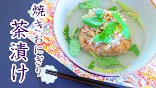 アジのなめろう 焼きおにぎり茶漬け レシピ作り方 – 簡単和食料理|姫ごはん