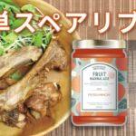 【無水鍋レシピ】