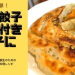 【中学受験生のための簡単料理レシピ】冷凍餃子を羽付餃子にしてみよう!