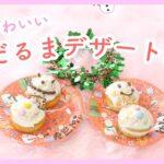 【お菓子レシピ】簡単かわいいお菓子なお菓子な雪だるま