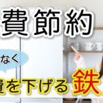 【節約主婦の買物ルーティン】食費2万円を実現した冷蔵庫デトックス