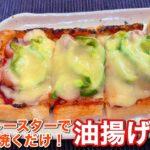 【絶品おつまみ!】超簡単にできる油揚げピザの作り方〘簡単レシピ付〙【簡単男飯】