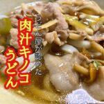 【美味すぎてごめん‼︎】肉汁キノコうどん/肉汁うどん/うどんレシピ