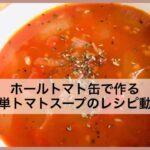 ホールトマト缶で作る簡単トマトスープのレシピ動画