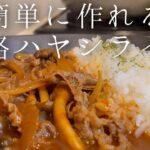 【簡単】おうちで作る本格ハヤシライス【料理人のレシピ】