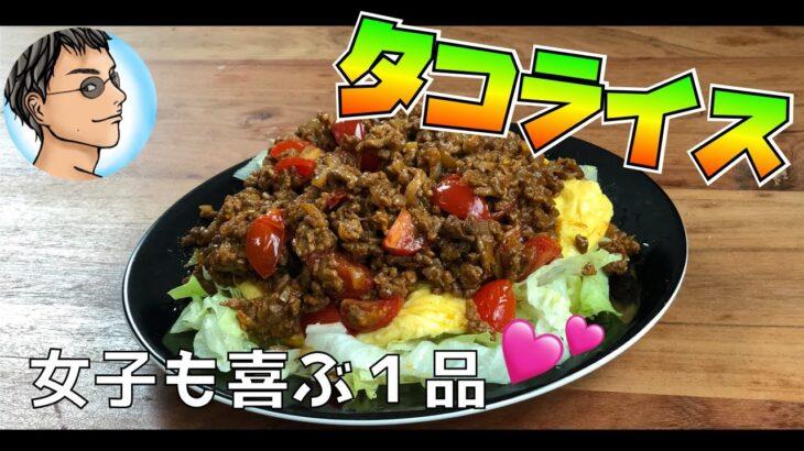 【料理】超簡単レシピ!その名も『タコライス』