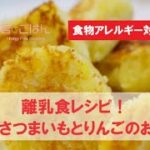 君とごはん【食物アレルギーレシピ】離乳食レシピ!簡単さつまいもとりんごのおやき【卵・乳・小麦不使用】