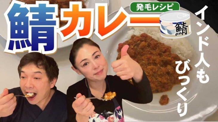 【発毛×料理】サバ缶で美味しく血管サラサラ健康料理!簡単サバ缶レシピ③無添加コク深サバカレー