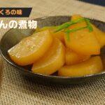 【簡単レシピ】あぁ、おふくろの味!『だいこんの煮物』の作り方 【男飯】
