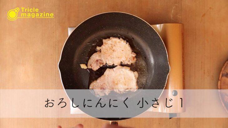 【男の料理】簡単レシピを動画で紹介!~生姜焼きプレート編~