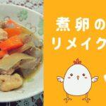 【節約】煮卵の汁でリメイク煮物【主婦】