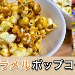 【メスティン料理】キャラメルポップコーン🍿作ってみた!お菓子作り簡単レシピ