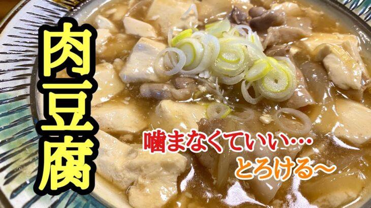 【ヘルシーを飲み込め‼︎】簡単肉豆腐/肉豆腐レシピ/肉豆腐作り方
