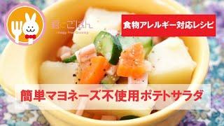 君とごはん【食物アレルギーレシピ】簡単に出来るマヨネーズ不使用ポテトサラダ【卵・乳・小麦不使用】