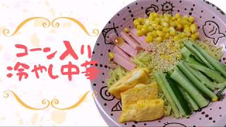 【節約レシピ】冷蔵庫にある材料で作る!コーン入り冷やし中華【料理/主婦】