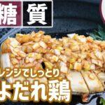 【糖質制限⏱10分レシピ】時短料理 👩🏼🍳 レンジでしっとり簡単よだれ鶏|鶏むね肉【低糖質ロカボ】
