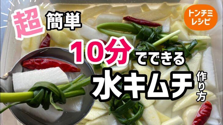10分でできる!超簡単水キムチ作り方(トンチミレシピ)