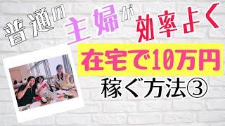 【在宅ワーク/物販/女性/起業】主婦が効率良く 副業で月収10万円稼ぐ方法