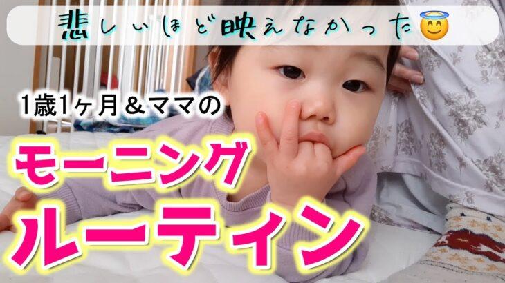 【映えない】ママと1歳児のモーニングルーティン【1歳1ヶ月】