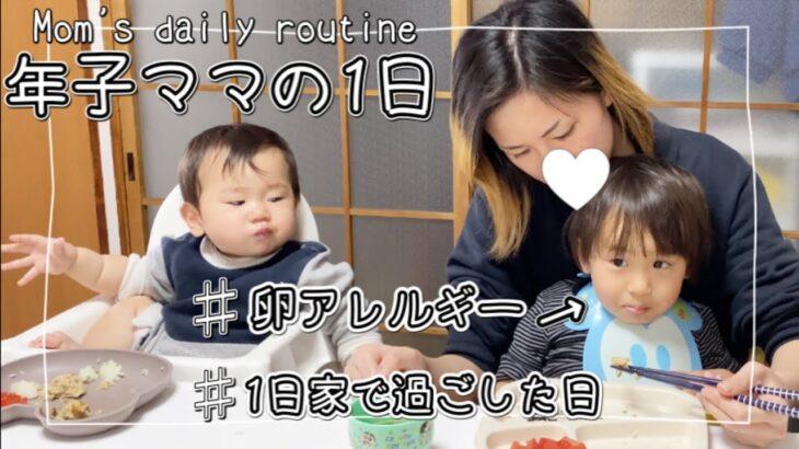 【ルーティン】 年子ママのとある1日/卵アレルギーの2歳児 卵摂取の様子/1日お家で過ごした日  育児/家事 Mom's daily routine
